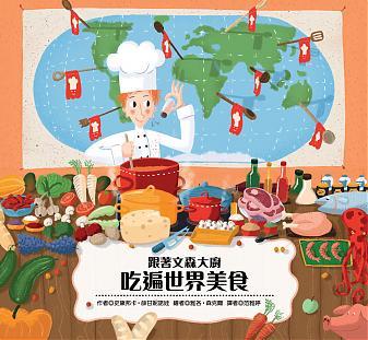跟著文森大廚吃遍世界美食(隨書附贈文森大廚的學習指南-食譜與祕訣一本)
