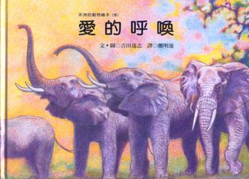非洲的动物绘本(5)-爱的呼唤