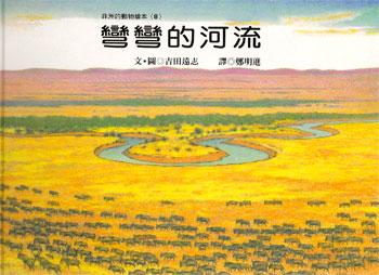 非洲的动物绘本(8)-弯弯的河流