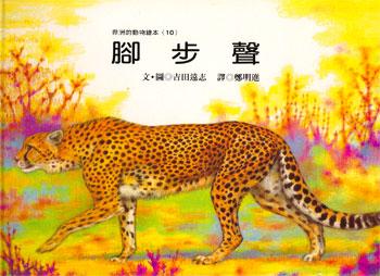 非洲的动物绘本(10)-脚步声